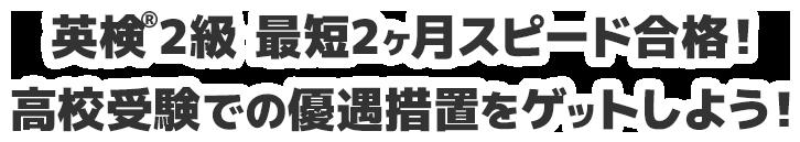 英検®2級 最短2ヶ月スピード合格! 高校受験での優遇措置をゲットしよう!